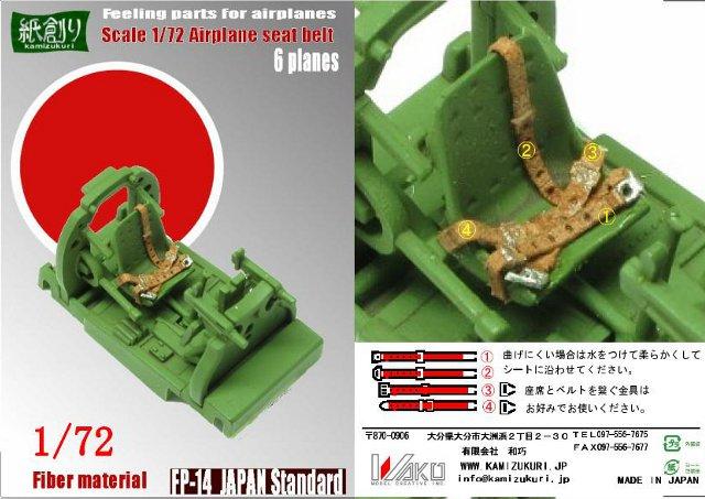 画像1: 1/72 日本軍機シートベルト