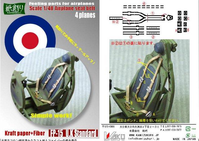 画像1: 1/48 英軍機シートベルト