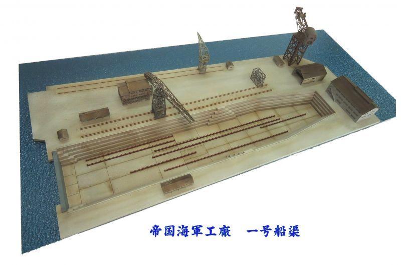 画像1: C-1 一号船渠