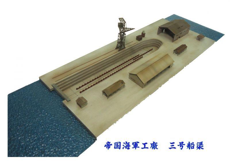 画像1: C-3 三号船渠