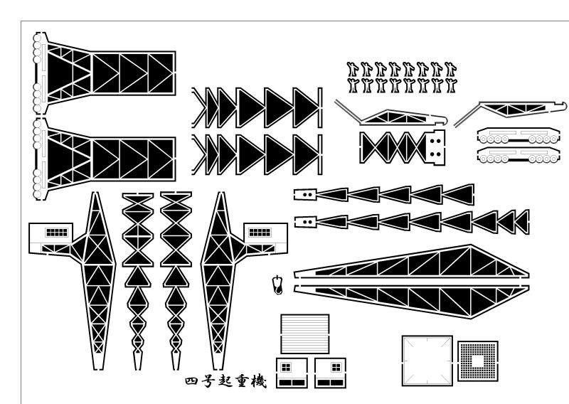 画像2: 四号起重機