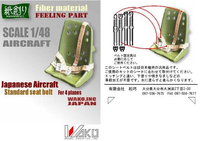 画像1: 1/48 日本軍機シートベルト