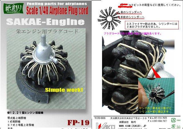 画像1: 1/48 栄エンジンプラグコード