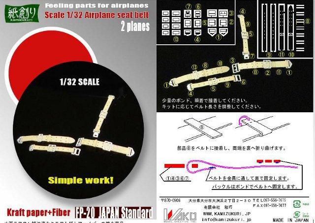 画像1: 1/32 日本軍機シートベルト