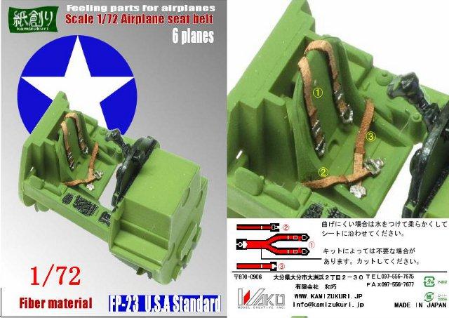 画像1: 1/72 米軍機シートベルト