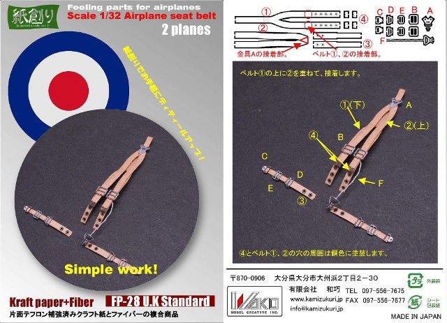 画像1: 1/32 英軍機シートベルト