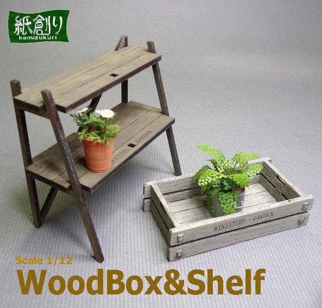 画像1: ウッドボックス、シェルフ