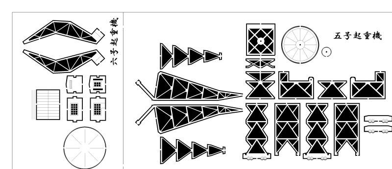 画像3: 五、六号起重機